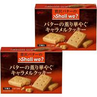 江崎グリコ シャルウィ?<バターの薫り華やぐキャラメルクッキー> 6530770 1セット(2箱入)