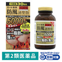 【第2類医薬品】新・ロート防風通聖散錠満量 360錠 ロート製薬