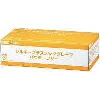 シルキープラスチックグローブパウダーフリー SS 226310 1箱(100枚入) 三興化学工業 (使い捨て手袋)
