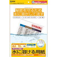 サンワサプライ 水に溶ける用紙 210×297mm JP-MTSECA4 1冊(10枚入) (直送品)