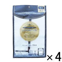 洗濯ネット 角形 1セット(4袋入)