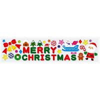 【在庫一掃セール】ジェルギャラリー メリークリスマス(ロング) 縦120mm×横500mm (対象年齢:5才以上~)