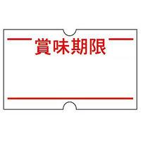 共和 ハンドラベラーACE用ラベル 「賞味期限」 LG-115-A 1袋(10巻入)