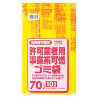 日本サニパック 名古屋市指定ゴミ袋 許可業者事業系 可燃70L G-5D 1パック(10枚入)