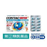 【指定第2類医薬品】新コンタック600プラス 40カプセル グラクソ・スミスクライン