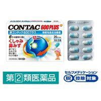 【指定第2類医薬品】新コンタック600プラス 20カプセル グラクソ・スミスクライン
