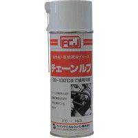 ファインケミカルジャパン FCJ チェーンルブ 420ml FC-163 1セット(5本) 477-7981 (直送品)