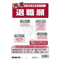 日本法令 退職願 労務38