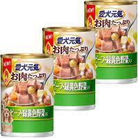 愛犬元気 角切りビーフ・緑黄色野菜×3缶