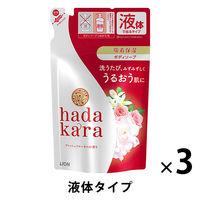 ハダカラ(hadakara)ボディソープ 摘みたてのフローラルブーケの香り 詰め替え 360ml 1セット(360ml×3個) ライオン