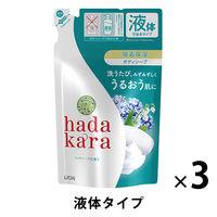 ハダカラ(hadakara)ボディソープ 清涼感のあるリッチソープの香り 詰め替え 1セット(360ml×3個) ライオン
