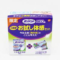 【アウトレット】ポリデントNEO 2週間お試し体感セット(入れ歯洗浄剤(部分入れ歯用)18錠+入れ歯安定剤20g(管理医療機器)) アース製薬
