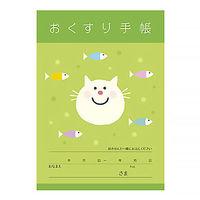 なかよしウキウキお薬手帳 ネコ 1袋(50冊入) 廣済堂