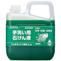 サラヤ シャボネット石鹸液ユ・ム 5kg 【希釈液体タイプ】