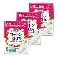 大王製紙 アテントコットン100%自然素材パッド中量22枚 773191 3パック(66枚入)