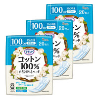 大王製紙 アテントコットン100%自然素材パッド安心中量20枚 773192 3パック(60枚入)