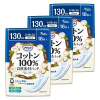 大王製紙 アテントコットン100%自然素材パッド多い時も安心18枚 773193 3パック(54枚入)