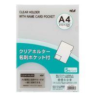 テージー クリアホルダー 名刺ポケット付 5枚入CC-144 4袋(直送品)