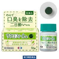 【第3類医薬品】サクロフィール錠 50錠 エーザイ