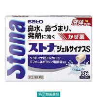 【指定第2類医薬品】ストナジェルサイナスS 36カプセル 佐藤製薬