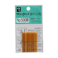 寺西化学工業 マジックインキNo.500用替ペン先 MSIN-5-10P 1袋(10本入)