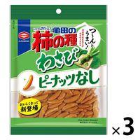 亀田の柿の種わさび100%115g 3袋