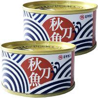 【LOHACO限定】三陸水揚げ 無添加 さんま醤油煮 柚子皮入り 175g 1セット(2缶入) ミヤカン