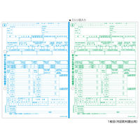 ヒサゴ 所得税源泉徴収票 A4 2面 2枚組 GB1195M 1箱(500セット入) (取寄品)
