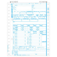 ヒサゴ 所得税源泉徴収票 GB386M 1箱(500セット入) (取寄品)