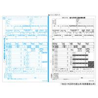 ヒサゴ 所得税源泉徴収票 A4 2面 2枚組 OP1195M 1パック(100セット入) (取寄品)