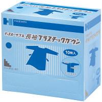 ディスポーザブル長袖プラスチックガウン ブルー 426215 1ケース(120枚) 長谷川綿行 (取寄品)