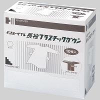 ディスポーザブル長袖プラスチックガウン ホワイト 426222 1ケース(120枚) 長谷川綿行 (取寄品)