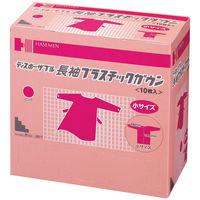 ディスポーザブル長袖プラスチックガウン 小サイズ ピンク 426284 1ケース(120枚) 長谷川綿行 (取寄品)