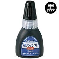 シャチハタ補充インク キャップレス9・Xスタンパー用 XLR-20N 黒 20ml