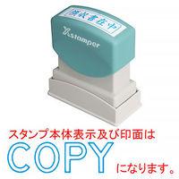 シャチハタ Xスタンパー 「COPY」 藍色 XBN-10063