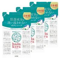 ハダカラ(hadakara)ボディソープ 清潔感のあるリッチソープの香り 詰替え 1セット(360ml×3個) ライオン