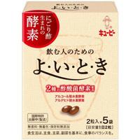 飲む人のための よ・い・と・き 2粒×5袋入 キューピー サプリメント