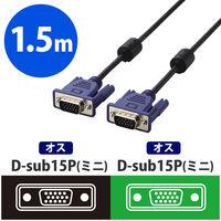 エレコム D-Sub15ピン(ミニ)ケーブル(ディスプレイケーブル) D-sub15ピン[オス]-D-sub15ピン[オス] 1.5m CAC-15BK/RS