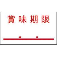 サトー PB-1用ラベルPB-4 「賞味期限」 011999772 1袋(10巻入)