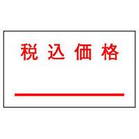 サトー PB-1用ラベルPB-7 「税込価格」 011999151 1袋(10巻入)