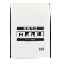 今村紙工 高級厚口 白画用紙 八つ切 袋10枚