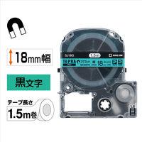キングジム テプラ PROテープ マグネットテープ 18mm 緑ラベル(黒文字) 1個 SJ18G