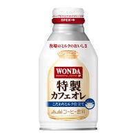 アサヒ飲料 ワンダ 特製カフェオレ こだわりミルク仕立て ボトル缶 260g 1箱(24缶入)
