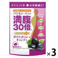 満腹30倍 ダイエットサポートキャンディ アサイー味 1セット(約11粒入×3袋) グラフィコ