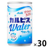 カルピスウォーター160g 30缶
