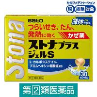 【指定第2類医薬品】ストナプラスジェルS 30カプセル 佐藤製薬★控除★