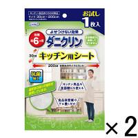 【アウトレット】UYEKI ダニクリン キッチン用シート 1セット(2枚:1枚入×2)