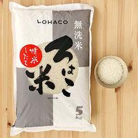 【無洗米】精米したて ろはこ米5kg