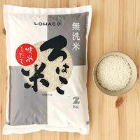 【無洗米】精米したて ろはこ米2kg