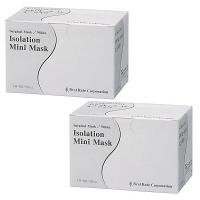 アイソレーション ミニマスク ホワイト 3層式 1セット(50枚入×2箱) ファーストレイト 小さめ